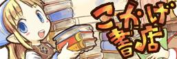 TRPG通販ショップこかげ書店